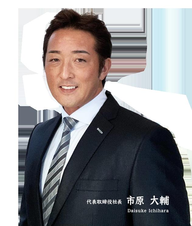 代表取締役社長 市原大輔